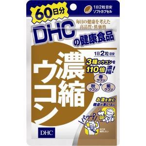 送料無料!メール便DHC 濃縮ウコン 60日分 120粒...