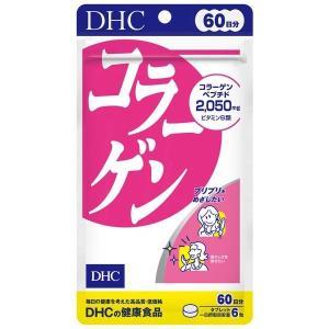 送料無料!メール便DHC コラーゲン 60日分 360粒