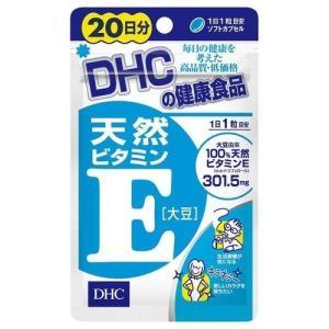 ●「DHC ビタミンE 20日分 20粒」は、100%植物由来のビタミンE(d-α-トコフェロール)...