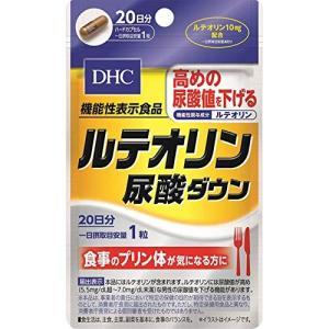 送料無料!メール便DHC ルテオリン尿酸ダウン20日分20粒