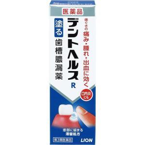 送料無料!メール便デントヘルスR 40g 第3類医薬品