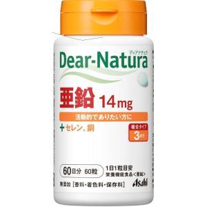 送料無料!メール便 ディアナチュラ亜鉛 60日分(60粒)...