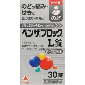ベンザブロックL錠 30タブレット 指定2類医薬品