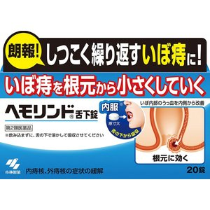 送料無料!メール便 ヘモリンド 20錠 第2類医薬品