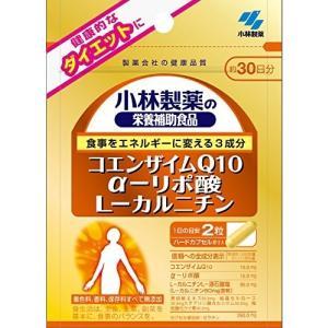送料無料!メール便小林製薬 コエンザイムQ10 α-リポ酸 L-カルニチン 約30日分 60粒