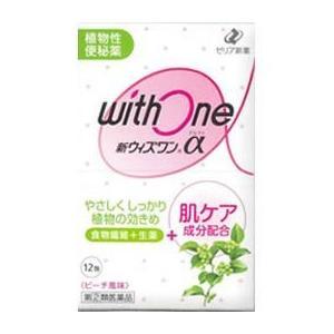 新ウィズワンは、お腹が痛くなりにくく、クセになりにくい植物性便秘薬です。食物繊維のプランタゴオバタ種...