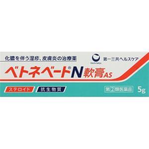 送料無料!メール便 ベトネベートN軟膏AS 5g 指定2類医薬品