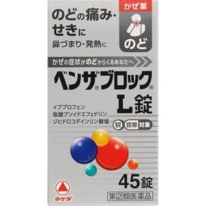 ベンザブロックL錠 45タブレット 指定2類医薬品