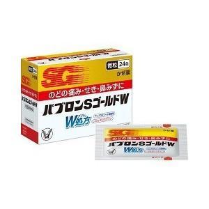 パブロンSゴールドW 微粒24包 指定2類医薬品