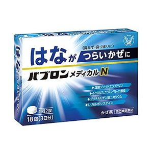 パブロンメディカルN 18錠 指定2類医薬品