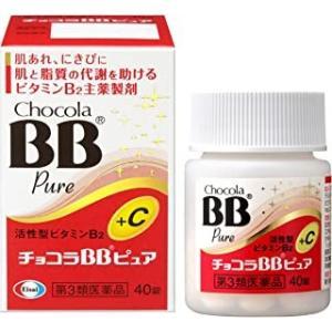 チョコラBBピュア 40錠 第3類医薬品