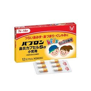 パブロン鼻炎カプセルSα小児用 12カプセル 指定2類医薬品