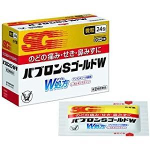 送料無料!メール便 パブロンSゴールドW 微粒24包 指定2類医薬品