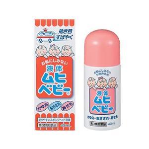 液体ムヒベビー 40mL 第3類医薬品