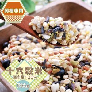 ◆同梱専用◆送料別 『もち麦入り!国内産十六穀米500g』お得な大入袋入り|manmayarice