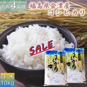 コシヒカリ 10kg(5kg×2袋) 福島県産 お米 30年産 会津産 送料無料 『30年福島県会津産コシヒカリ(白米5kg×2)』|manmayarice