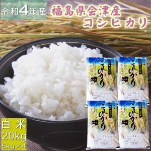コシヒカリ 20kg(5kg×4袋)  福島県産 お米 30年産 会津産 送料無料  『30年福島県会津産コシヒカリ(白米5kg×4)』|manmayarice