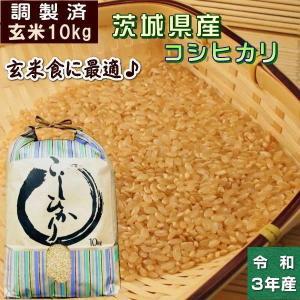 10kg コシヒカリ 玄米 お米 30年産 茨城県産 送料無料 一等『30年茨城県産コシヒカリ (調製玄米10kg) 』|manmayarice