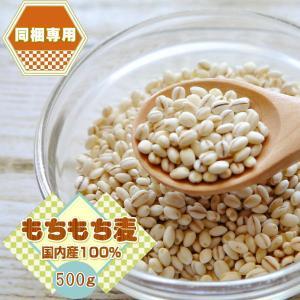 ◆同梱専用◆送料別  『国内産100%もちもち麦500g』|manmayarice