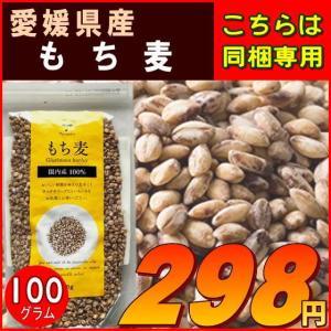 ◆同梱専用◆送料別 『愛媛県産もち麦100g』|manmayarice