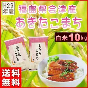 新米 10kg 送料無料 『28年福島県会津産あきたこまち白米(5kg×2)』 (2016 平成28年)産