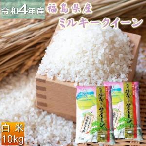 ミルキー 10kg(5kg×2袋)  福島県産 お米 30年産 送料無料  『30年福島県産ミルキークイーン(白米5kg×2)』|manmayarice