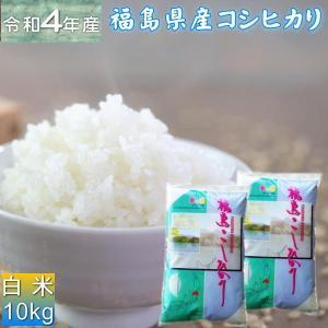 コシヒカリ 10kg(5kg×2袋)  福島県産 お米 30年産 送料無料 『30年福島県産コシヒカリ(白米5kg×2)』|manmayarice