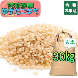 新米 30kg 送料無料 お米 元年産 30キロ おこめ 『令和1年茨城県産あきたこまち玄米30kg』 manmayarice