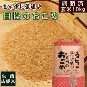 お米 10kg 送料無料 国内産 クーポン利用で10%OFF『うちの自慢のおこめ(調製玄米10kg)』|manmayarice