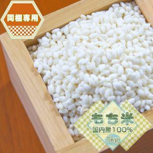 ◆同梱専用◆『国内産もち米1kg』|manmayarice