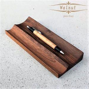 ペントレー 木製 ウォールナット ペントレイ デスクトレイ ペン置き おしゃれ オイル仕上げ 小物置...