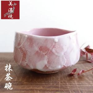 抹茶碗 おしゃれ 美濃焼 和食器 ピンク 桃色 かわいい 茶器 お茶碗 茶道 お茶会 練習 おすすめ...