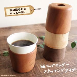 紙コップホルダー おしゃれ 木製 スタッキングタイプ 7オンス用 日本製 ディスペンサー 職人 ペー...