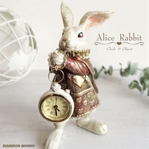 置き時計 おしゃれ アンティーク うさぎ インテリア オブジェ 置物 クロック ホワイトラビット 不思議の国のアリス かわいい 可愛い 懐中時計 レトロ 卓上