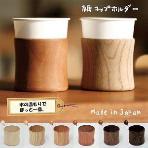 紙コップホルダー おしゃれ 木製 7オンス用 日本製 ディスペンサー 職人 ペーパーカップ 無垢材 ...