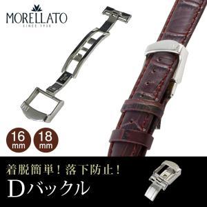 モレラート 腕時計バックル 替えバックル DEPLOJANTE/2|mano-a-mano