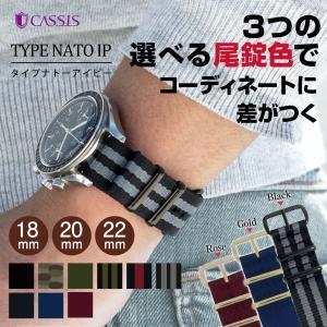 時計 ベルト 腕時計ベルト バンド  ナイロン CASSIS カシス TYPE NATO BLACK タイプナトーブラック 141601b 18mm 20mm 22mm|mano-a-mano
