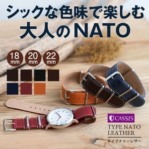 腕時計ベルト バンド 交換 牛革 22mm 20mm 18mm CASSIS TYPE NATO LEATHER 189601S|mano-a-mano