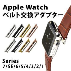 アップルウォッチ バンド ベルト交換アダプター ラグ ステンレススチール AP Apple Watch用バンド交換 38mm 40mm 42mm 44mm ネコポス送料無料|mano-a-mano
