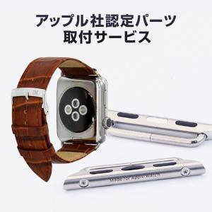 アップル社認定「Made for apple watch」アップルウォッチ ベルト交換 専用パーツ取付サービス こちらの商品はベルトと同時購入の場合にのみ購入が可能です。|mano-a-mano