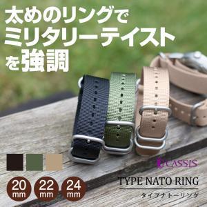時計 ベルト 腕時計ベルト バンド  ナイロン CASSIS カシス TYPE NATO RING タイプナトーリング B1008S02 20mm 22mm 24mm|mano-a-mano