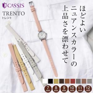 腕時計ベルト バンド レディース 交換 牛革 12mm 11mm 10mm 9mm CASSIS TRENTO D1005H19|mano-a-mano