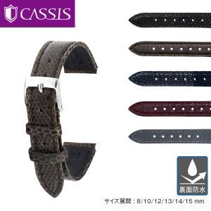 腕時計ベルト バンド レディース 交換 リザード 15mm 14mm 13mm CASSIS LORLENT D1090372|mano-a-mano