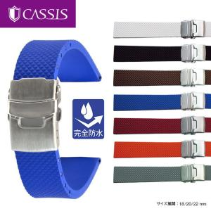 時計 ベルト 腕時計ベルト バンド  ラバー CASSIS カシス CARCERI カルチェリ u0000300 18mm 20mm 22mm|mano-a-mano