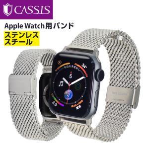 アップルウォッチ バンド apple watch ベルト 38mm 40mm 42mm 44mm CASSIS MESH SLIDE サードパーティ 保護ケースつき|mano-a-mano
