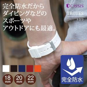 時計 ベルト 腕時計ベルト 防水 腕時計 バンド シリコンラバー 完全防水 18mm 20mm 22mm 時計防水ベルト CASSIS カシス あすつく TROYES トロワ|mano-a-mano