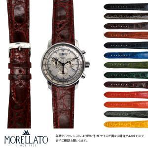 ツェッペリン用 Zeppelin にぴったりの時計ベルト MORELLATO モレラート AMADEUS U0518052   時計ベルト 時計 ベルト カイマンワニ ワニ革 バンド 時計バンド mano-a-mano