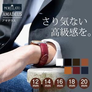 時計 ベルト 腕時計ベルト バンド  マットアリゲーター ワニ革 MORELLATO モレラート AMADEUS アマデウス u0518339 18mm 19mm 20mm 22mm|mano-a-mano