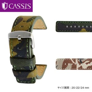 時計 ベルト 腕時計ベルト バンド  シープスキン CASSIS カシス ASTI アスティ u1008318 20mm 22mm 24mm|mano-a-mano