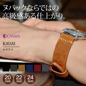 時計 ベルト 腕時計ベルト バンド  カーフ 牛革 / ヌバック仕上げ CASSIS カシス KAUAI カウアイ u1012335 20mm 22mm 24mm|mano-a-mano